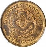 奉天省造光绪元宝甲辰十文 PCGS MS 62 CHINA. Fengtien. 10 Cash, CD (1904)