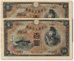 日本银行兑换券(1930年)百圆共2枚连号,全新