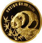 1987年美国新奥尔良国际投资者会议纪念金章1盎司 NGC PF 69