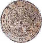 光绪年造造币总厂七钱二分普版 PCGS AU 58 CHINA. 7 Mace 2 Candareens (Dollar), ND (1908). Tientsin Mint