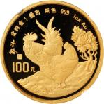 1993年癸酉(鸡)年生肖纪念金币1盎司 NGC PF 66