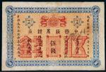 光绪二十四年(1898年)中国通商银行京平足银伍钱