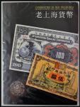 1998年《老上海货币》,上海人民美术出版社印刷,附有晚清及民国时期上海钱币的全彩色图片,保存完好,接近未使用