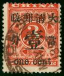 1897年红印花加盖大清邮政当一分旧票1枚,齿孔移位入图变体,销97年5月9日海关戳,颜色鲜豔,齿孔完整,上中品