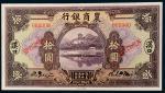 民国十五年(1926年)农商银行汉口拾圆单正、反样票各一枚