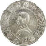 孙中山像开国纪念壹圆普通 NGC AU 55 CHINA: Republic, AR dollar, ND (1927)