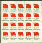 1955年纪6中华人民共和国开国一周年纪念再版新票全张,共50套,其中400元为拼版,800元为全张2版及半版1件,其馀折版,保存完好,少见。 China  Peoples Republic  Peo