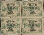 1897年慈喜寿辰纪念初版加盖大字短距洋银一角盖于玖分四方连,第一格而加盖属于第二格位置[1/6],轻贴,第5号票破1变体,上品
