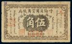 民国八年(1919年)呼伦贝尔官商钱局呼伦各旗羌帖伍角