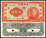 民国二十九年中央银行中华书局版法币券重庆伍拾圆正、反单面样票各一枚