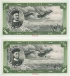 1910大清银行兑换券100元现代仿钞,一组两枚,编号06218-19,AU-UNC品相,轻折