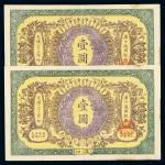 光绪三十三年大清银行兑换券汉口壹圆二枚,八五成新