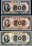 民国二十八年(1939年)中国银行廖仲恺像样票