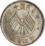 浙江省造民国13年壹毫 PCGS MS 65