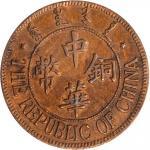 民国十三年中华铜币十文