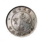 广东省造光绪元宝七钱二分2枚和三钱六分1枚 极美