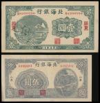 北海银行1942年1元,胶东地名,以及1945年5元,山东地名,编号0290590及K492404,UNC及GEF品相