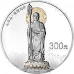 2015年中国佛教圣地(九华山)纪念银币1公斤 NGC PF 69