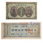 四川省纸币一组二枚