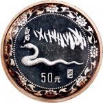 1989年己巳(蛇)年生肖纪念银币5盎司 完未流通