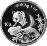 1999年熊猫纪念银币1盎司 NGC MS 69