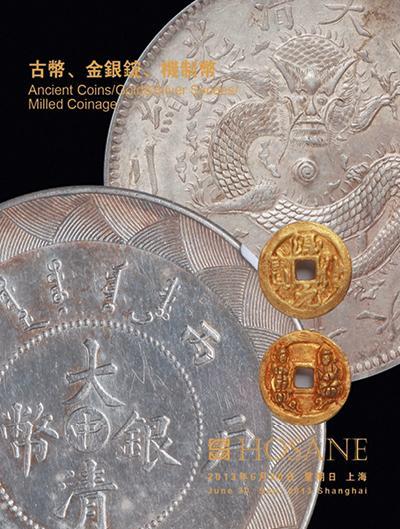 上海泓盛2013春拍-中国钱币专场