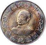 黎元洪像开国纪念壹圆光头 PCGS MS 64 Republic of China, silver dollar, 1912,