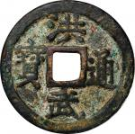 明代洪武通宝折五背五钱 上美品 CHINA. Ming Dynasty. 5 Cash, ND (1368-98)