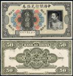 民国六年黎元洪像中国银行兑换券伍拾圆正、反单面试模样票各一枚,均贴于美国钞票公司存档样票卡纸之上,高面额券屈指可数,尤以伍拾圆券最为稀缺,PROOF