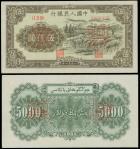 1951年中国人民银行第一版人民币伍仟圆「牧羊图」正反面样票一组,PCGS 63Details 及58Details