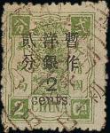 1897年初版慈寿大字加盖短距, 洋银贰分盖于贰分旧票, 绿色,  加盖微上移及加盖破