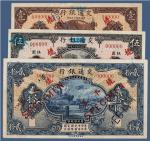 民国十三年交通银行壹元、伍元、贰拾元单面样票各一枚