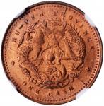 湖北省造光绪元宝六瓣花一文 NGC MS 65 CHINA. Hupeh. Cash, CD (1906).
