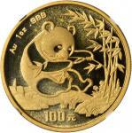 1994年100元,熊猫系列。NGC MS-69.