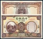 民国二十一年中南银行国币券伍圆