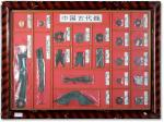 中国古代钱一组(镜框),内含三字刀等钱币,日本回流,敬请预览