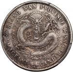 江南省造辛丑一钱四分四厘无HAH PCGS XF 45  Kiangnan Province, silver 20 cents, Xinchou Year (1901)