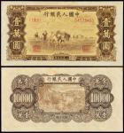 """1949年第一版人民币壹万圆""""双马耕地""""一枚"""