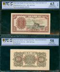 一版人民币500元正反面样钞一对,(起重机),分别评PCGS Banknote Grading 63OPQ 及 58