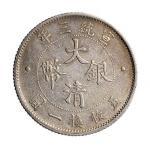 宣统三年(1911年)大清银币壹角(LM41)、贰角(LM40)各一枚