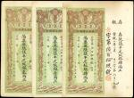 宣统元年陕西大清银行一两、贰两、肆两。库存票。