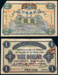 民国元年(1912年)交通银行北京壹圆样票