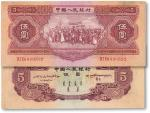 """1953年第二版人民币""""各名族大团结""""伍圆红色一枚,海鸥水印,七八成至八成新"""