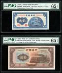 民国二十年中央银行2角,编号K353690B,及民国三十年交通银行10元,编号D426713,均PMG 65EPQ