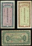 民国时期区钞一组3枚,包括山东平市官钱局1吊文及2吊文,及1928年直隶省银行5元,编号0192931,1吊文AU品相,2吊文GVF,有修补,5元VG品相,稀有票。Provincial Banks,