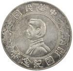 孙中山像开国纪念壹圆普通 极美 CHINA: Republic, AR dollar, ND (1927)