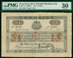 1872年汇丰银行壹圆 PMG VF 30