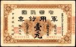 黄帝纪元四千六百零九年(1912)中华民国军用钞票壹元,八成新