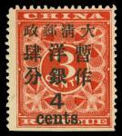 1897年红印花加盖暂作洋银肆分大4分新票一枚, 剪下齿, 原胶轻贴, 品相中上