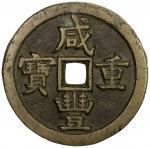 清代咸丰宝源当五十小样 极美品 QING: Xian Feng, 1851-1861, AE 50 cash (36.12g)
